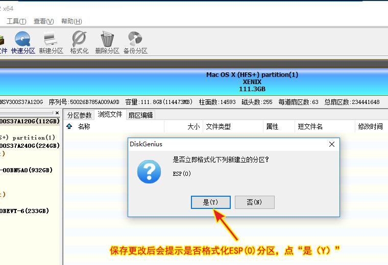 06_E31231V3_B85_GTX960黑苹果安装盘ESP分区格式化