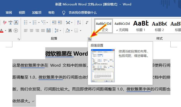 微软雅黑字体在Word中行间距过大不能缩小